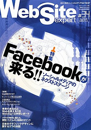 Web Site Expert #34の詳細を見る