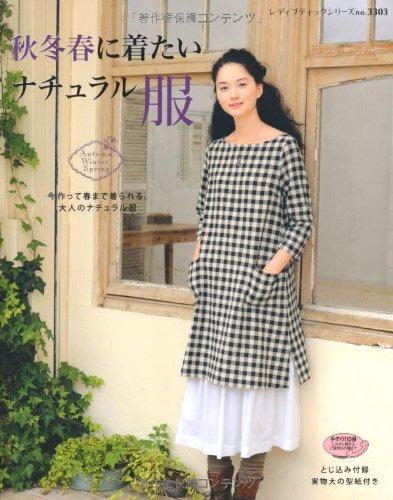 秋冬春に着たいナチュラル服 (レディブティックシリーズno.3303)