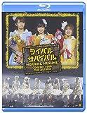 モーニング娘。コンサートツアー2010秋~ライバル サバイバル~ [Blu-ray]