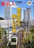 東京人増刊 豊島区を楽しむ本 2012年 11月号 [雑誌]