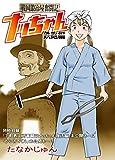 戦国鍛冶屋奮闘記ナッちゃん鉄砲編 (たなかじゅんコミックス)