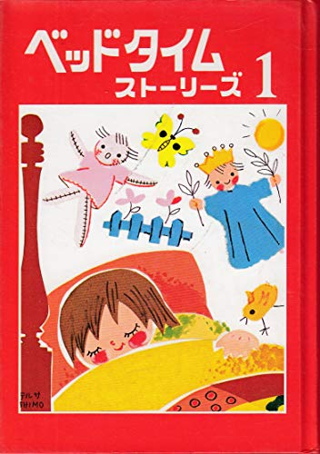 ベッドタイムストーリーズ 1 (三育図書教育シリーズ)