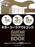 【1日】に【3つ】のフレーズを【5分】ずつ弾くギターワークアウトブック