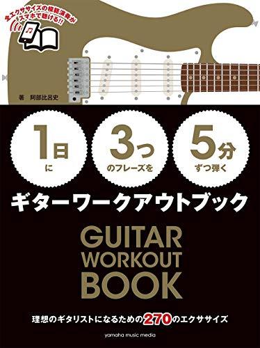 ヤマハミュージックメディア『【1日】に【3つ】のフレーズを【5分】ずつ弾くギターワークアウトブック』