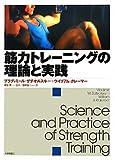 筋力トレーニングの理論と実践