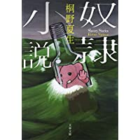 奴隷小説 (文春文庫)