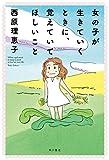 PDFを無料でダウンロード 女の子が生きていくときに、覚えていてほしいこと 【電子特典付き】 (角川書店単行本)
