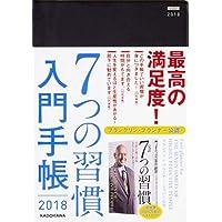 7つの習慣 入門手帳2018