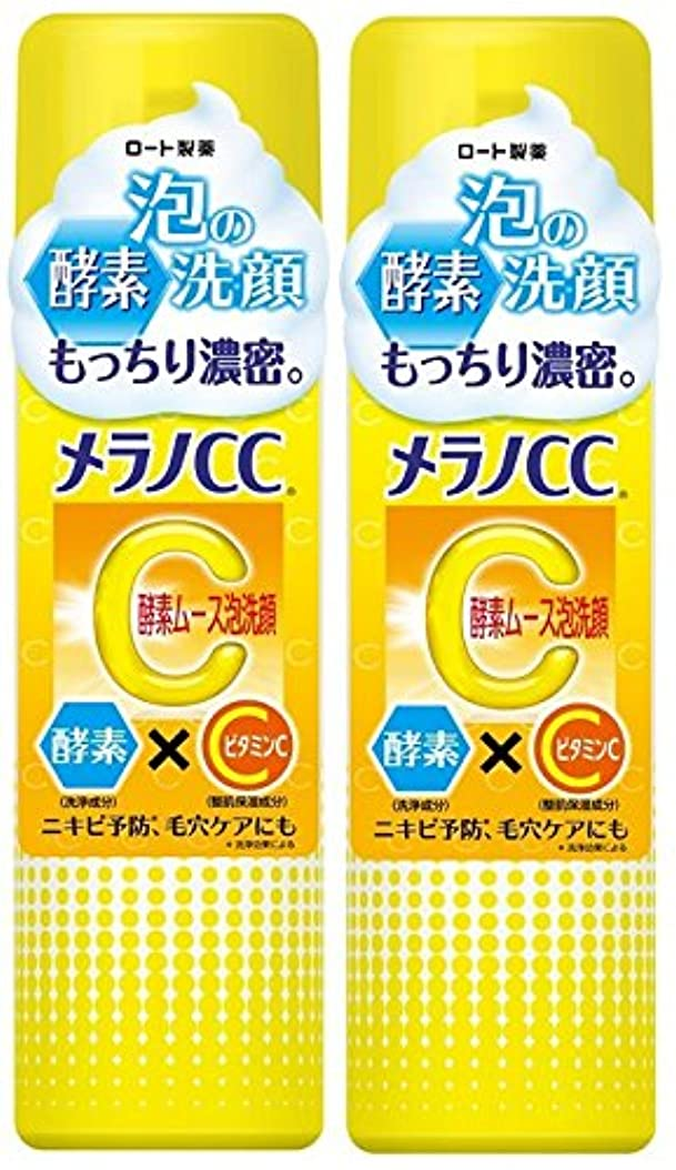 幸福完璧ドアミラー【まとめ買い】メラノCC 酵素ムース泡洗顔 (2個)
