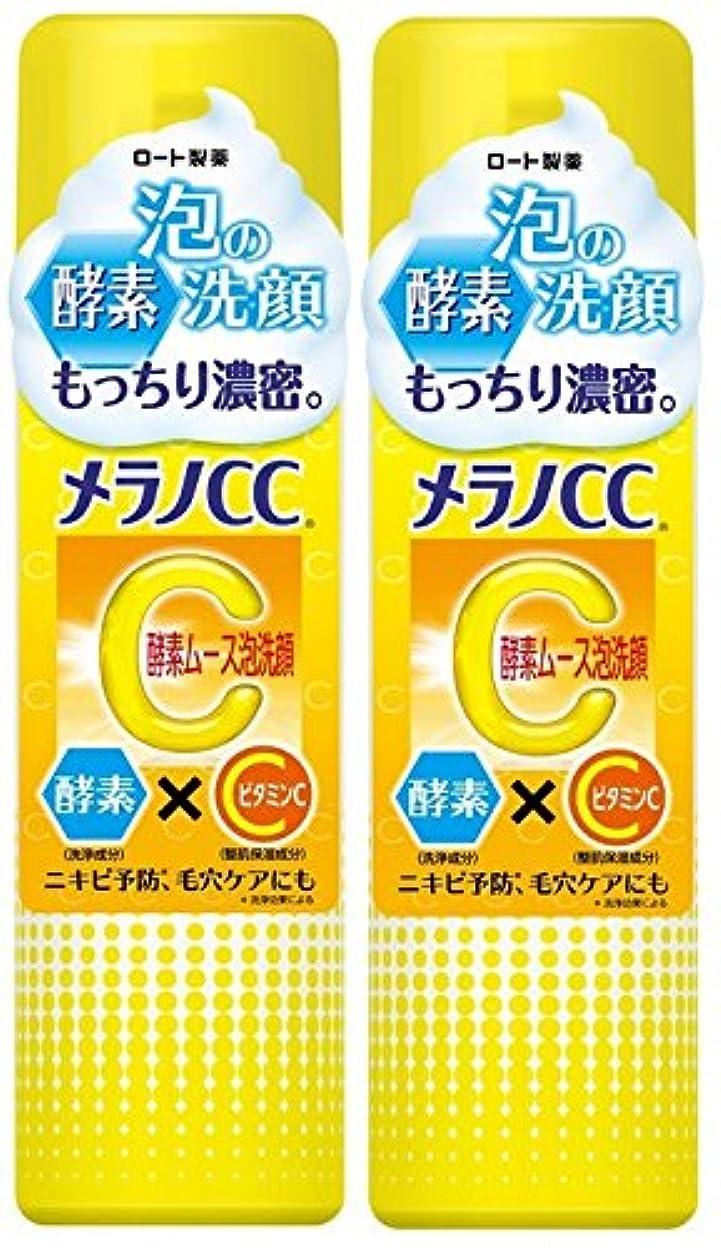 霊好きである観察する【まとめ買い】メラノCC 酵素ムース泡洗顔 (2個)