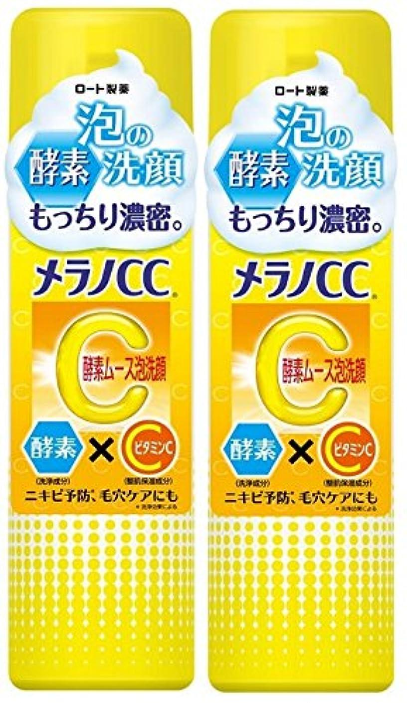 普通のベットしてはいけない【まとめ買い】メラノCC 酵素ムース泡洗顔 (2個)