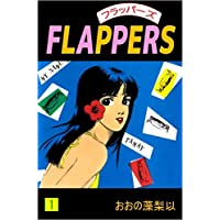 FLAPPERS 1巻