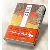 日本の古典―完訳〈57〉雨月物語・春雨物語