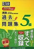 漢検 5級 過去問題集 2019年度版