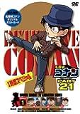 名探偵コナン PART21 Vol.1 [DVD]