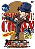 名探偵コナン PART21 Vol.1[DVD]