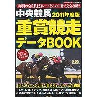 中央競馬重賞競走データBOOK 2011年度版 (にちぶんMOOK)