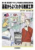 基礎からよくわかる無線工学―第1級・第2級アマチュア無線技士国家試験準拠 - 吉川 忠久