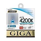 カーメイト 車用 ハロゲン ヘッドライト GIGA エアー H3D 4200K 700lm ホワイト BD832