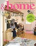 &home vol.37 大人気!フレンチスタイルの家 インテリアにこだわって建てた素 (MUSASHI MOOK/ムサシムック) 画像