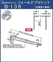 フォールドブラケット 木棚 【 ロイヤル 】クロームめっき B-138 呼び名:250[中間受け専用]