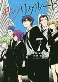 サツリクルート 7 (裏少年サンデーコミックス)