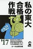 私の東大合格作戦 2017年版 (YELL books)