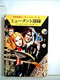 ミュータント部隊 (ハヤカワ文庫 SF 45 宇宙英雄ローダン・シリーズ 3)