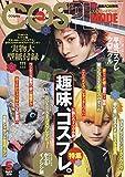 COSPLAY MODE(コスプレイモード) 2019年 05 月号 [雑誌]