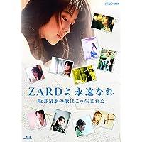 ZARD 30周年記念 NHK BSプレミアム 番組特別編集版 『ZARDよ 永遠なれ 坂井泉水の歌はこう生まれた…