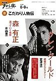 こだわり人物伝 2009年8ー9月 (NHK知る楽/水)