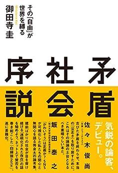 [御田寺圭]の矛盾社会序説