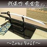 高級居合刀 戦場刀 同田貫 ~Lone Wolf~ (刀袋付き)