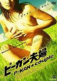 ピーカン夫婦 [DVD]