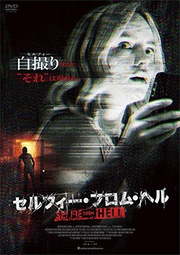 セルフィー・フロム・ヘル [DVD]