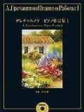 グレチャニノフ ピアノ作品集1 【CD付】