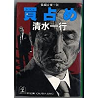 買占め (光文社文庫)