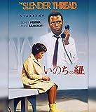 いのちの紐[Blu-ray/ブルーレイ]