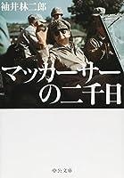 マッカーサーの二千日 (中公文庫)