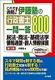 これで合格!伊藤塾の行政書士一問一答800 民法・商法・基礎法学・情報通信・個人情報保護