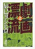 劇画漂流(上) (講談社漫画文庫)