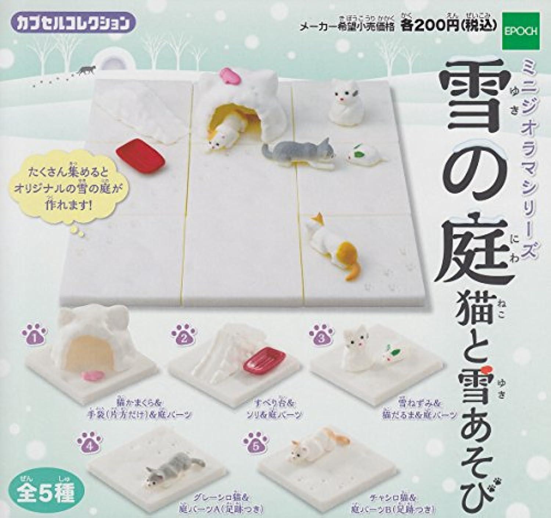 カプセルコレクション ミニジオラマシリーズ 雪の庭 猫と雪あそび 全5種セット ガチャガチャ