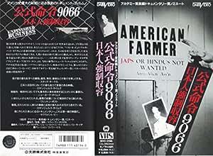 公式命令9066 日本人強制収容 [VHS]