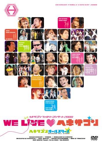 ヘキサゴン ファミリーコンサート2008 WE LIVE ヘキサゴン(Deluxe Version) [DVD]の詳細を見る