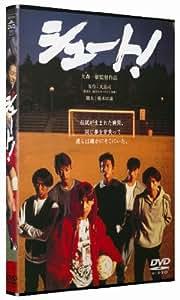 あの頃映画 「シュート」 [DVD]