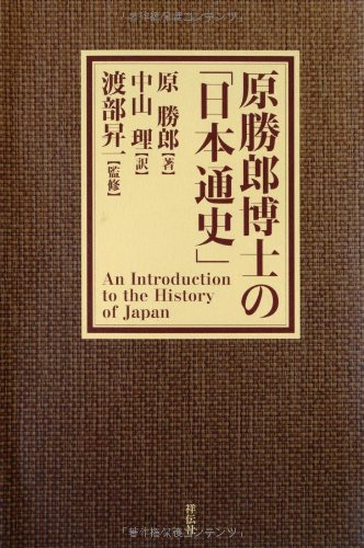 原勝郎博士の「日本通史」の詳細を見る