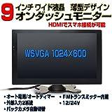 9インチ液晶オンダッシュLEDモニター/トップボタン/12・24V/高解像度1024x600/オートディマー/HDMI/スピーカー内蔵[TH9HE]