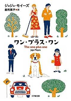 ワン・プラス・ワン (小学館文庫 モ 2-1)