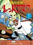 レッドマスク―おもしろブック版 (復刻名作漫画シリーズ)