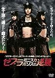 ゼブラミニスカポリスの逆襲 [DVD]